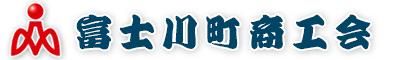 富士川町商工会